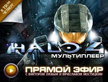 Прямая трансляция - Halo 4. Игра со зрителями