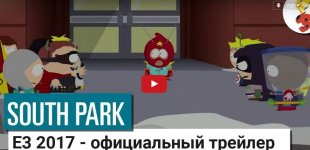 South Park: The Fractured but Whole. Официальный трейлер E3 2017