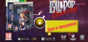 Lollipop Chainsaw. Видео #15