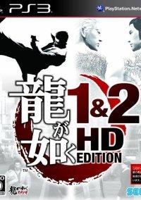 Ryu ga Gotoku 1&2 HD Edition – фото обложки игры