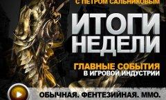 Итоги недели. Выпуск 5 - с Петром Сальниковым.