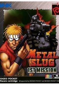 Обложка Metal Slug 1st Mission