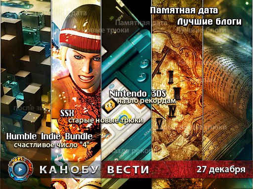 Канобу-вести (27.12.2011)
