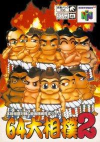 Обложка 64 Professional Sumo Wrestling 2