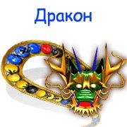 Обложка Дракон