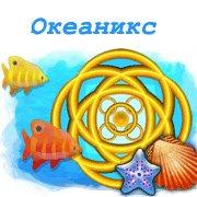 Обложка Океаникс