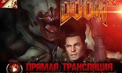 Запись трансляции игры DOOM 3