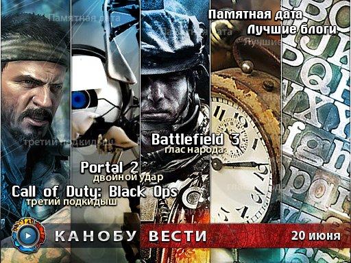 Канобу-вести (20.06.2011)