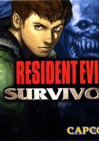 Обложка Resident Evil Survivor
