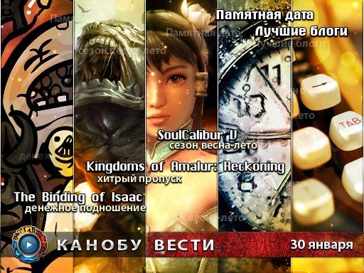 Канобу-вести (30.01.2012)