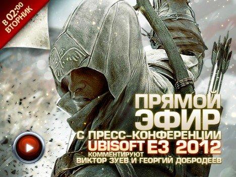 Пресс-конференция Ubisoft на E3 2012 с Георгием Добродеевым и Виктором Зуевым