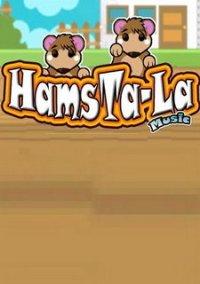 Обложка Hamsta-La