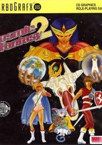 Обложка Cosmic Fantasy 2