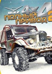 Обложка Полный привод 2: УАЗ 4x4