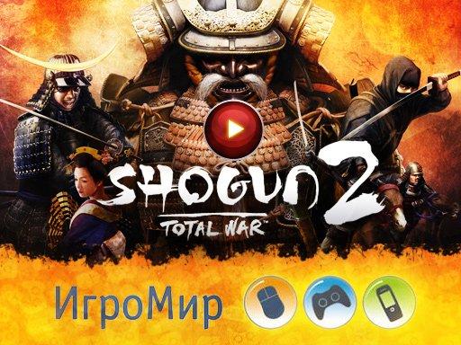 Shogun 2: Total War. Видеоинтервью