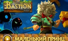 Bastion. Видеорецензия