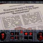 Скриншот Phantasmagoria – Изображение 8