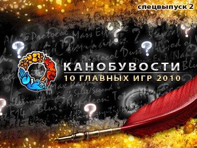 Канобувости, 21 (спецвыпуск) - Самые ожидаемые игры 2010 года