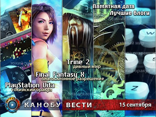 Канобу-вести (15.09.2011)