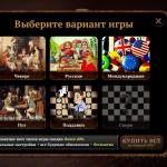 Скриншот Checkers Elite – Изображение 5
