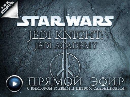 Прямая трансляция - Jedi Knight: Jedi Academy (запись)