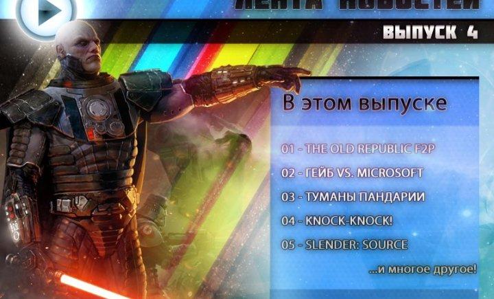 Лента Новостей - Выпуск 4