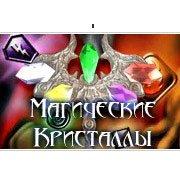 Обложка Магические Кристаллы