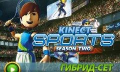 Kinect Sports: Season Two - Видеорецензия