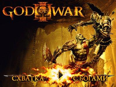God of War III. Видеопревью