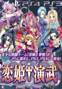 Обложка Koihime Enbu