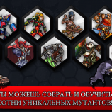Скриншот Mutants: Genetic Gladiators