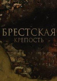 Обложка Брестская крепость