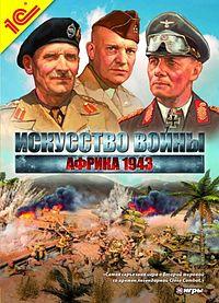 Обложка Искусство войны. Африка 1943