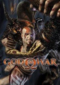 Обложка God of War