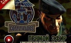 Запись прямой трансляции Commandos 2. С ножами ползали - Петр Сальников и Виктор Зуев.