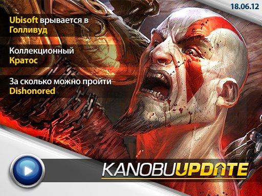 Kanobu.Update (18.06.12)