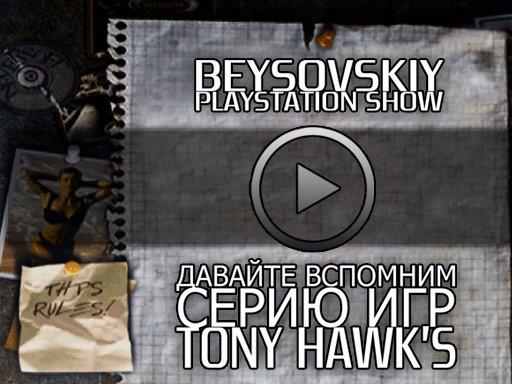 Давайте вспомним серию игр Tony Hawk's
