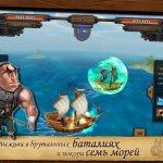 Скриншот Rage of the Seven Seas – Изображение 4