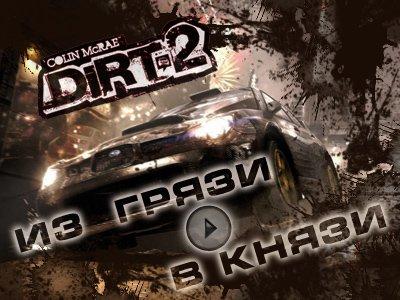 DiRT 2. Видеорецензия