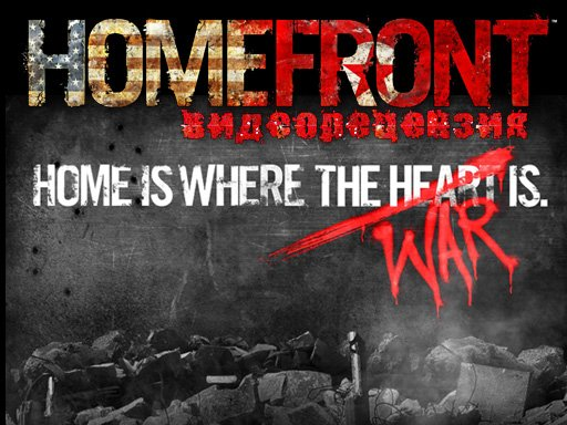 Homefront. Видеорецензия