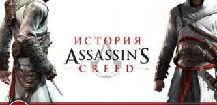 Assassin's Creed II: The Battle of Forli. Видео #2