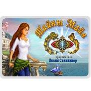 Обложка Приключения Дианы Селинджер: Тайны Майя