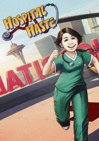 Обложка Hospital Haste