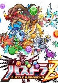Обложка Puzzle & Dragons Z