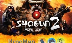 Shogun 2: Total War. Видеоинтервью