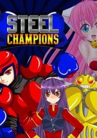 Обложка Steel Champions