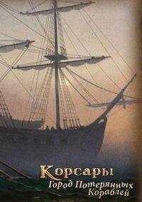 Обложка Корсары 3: Город Потерянных Кораблей