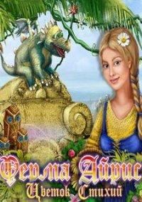 Ферма Айрис. Цветок Стихий – фото обложки игры