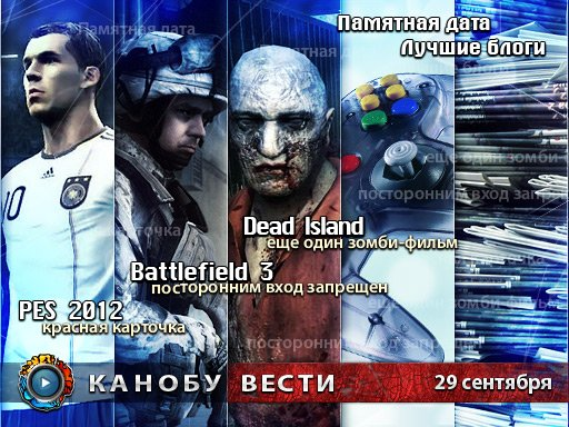 Канобу-вести (29.09.2011)