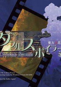 Обложка Touhou 12.5 - Double Spoiler